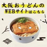 大阪のおうどんwebサイトへ